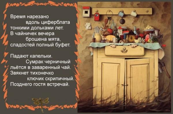 шуточные поздравления про чай россии более